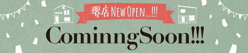 堺店NewOpen!ComingSoon!