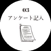 03 アンケート記入