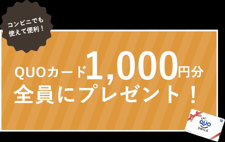 QUOカード1000円分全員にプレゼント!