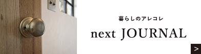 暮らしのアレコレ Reli JOURNAL リンクボタン