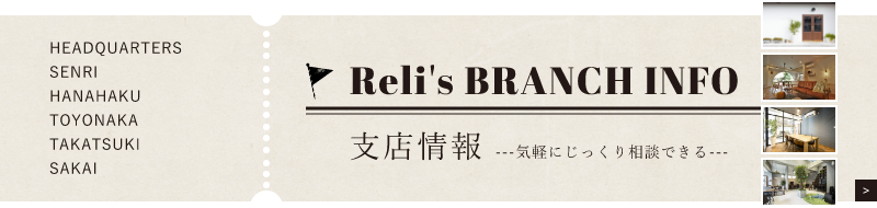 Reli's BRANCH INFO 支店情報 ---気軽にじっくり相談できる---