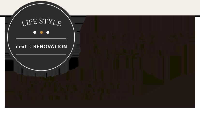 LIFE STYLE Reliでリノベーションされたお客様に、その後の暮らしをインタビュー! Reli:RENOVATION お客様インタビュー