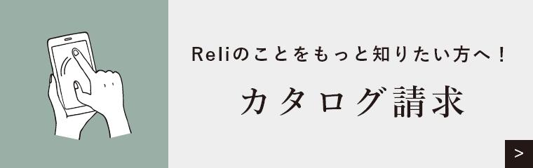 Reliのことをもっと知りたい方へ! カタログ請求