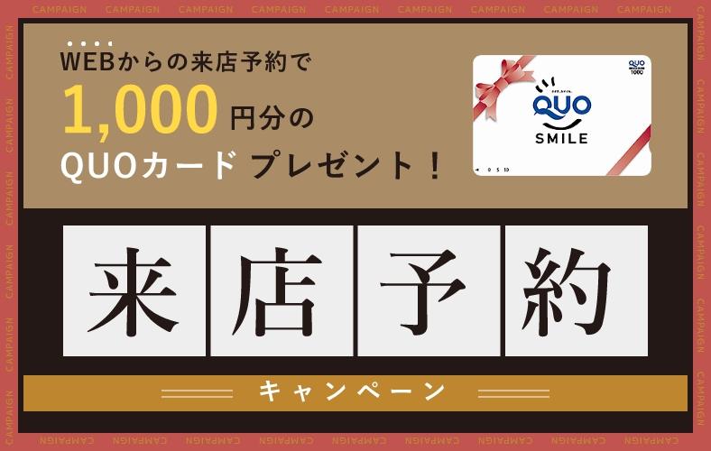 WEBからの来店予約で1,000円分のQUOカードプレゼント!来店予約キャンペーン