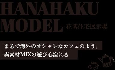HANAHAKU MODEL 花博住宅記念展示場