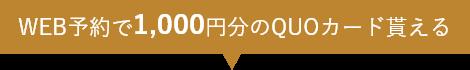 WEB予約で1000円分のQUOカード貰える