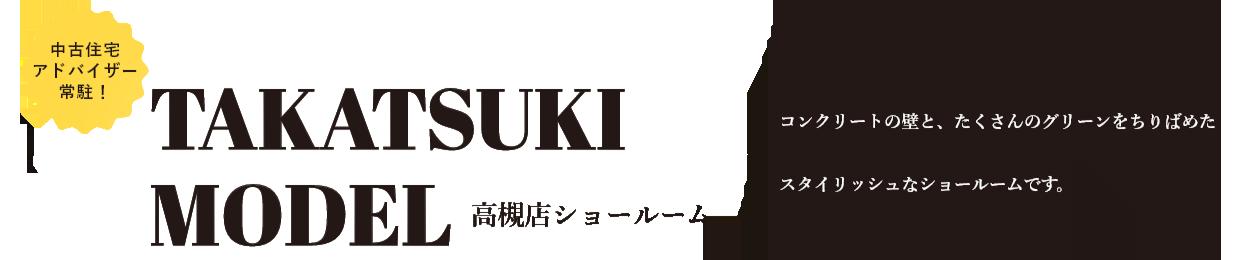 TAKATSUKI MODEL 高槻店ショールーム