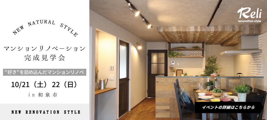 【和泉市開催】マンションリノベーション完成見学会