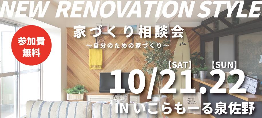 【いこらもーる泉佐野】リノベーション相談会-自分のための家づくり-