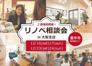 ★2週連続★【大阪支店開催】リノベーション相談会-自分のための家づくり-