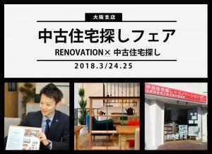 【大阪支店開催】中古住宅探しフェア