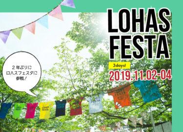 <<お知らせ!>>Reli が LOHAS FESTAに参加することになりました!