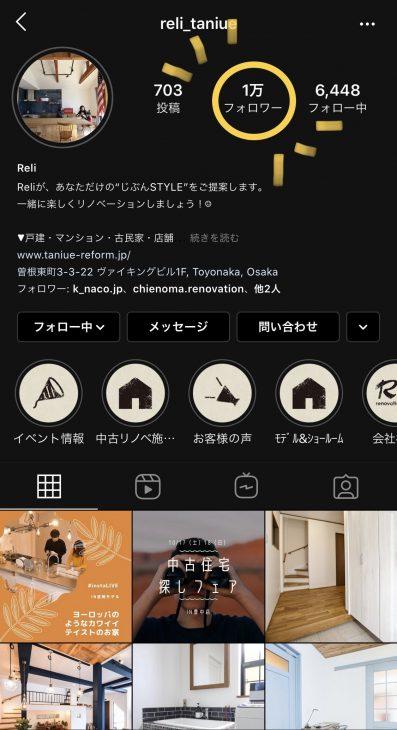 祝!!Instagramフォロワー1万人突破!!